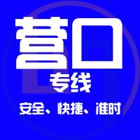 <b>邯郸到营口物流公司|邯郸到营口物流专线</b>