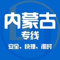 邯郸到内蒙古物流公司|邯郸到内蒙古物流专线