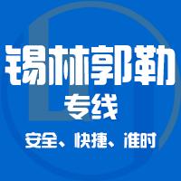 邯郸到锡林郭勒物流公司|邯郸到锡林郭勒专线