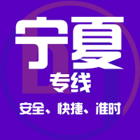 邯郸到宁夏物流公司|邯郸到宁夏物流专线