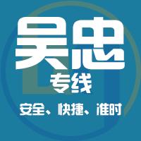 邯郸到吴忠物流公司|邯郸到吴忠物流专线