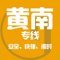邯郸到黄南物流公司|邯郸到黄南物流专线
