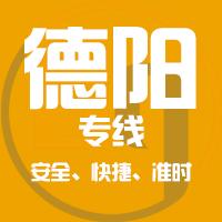 邯郸到德阳物流公司|邯郸到德阳物流专线