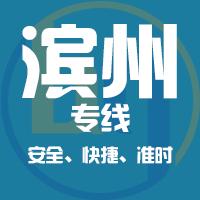 邯郸到滨州物流公司|邯郸到滨州物流专线