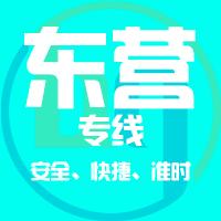 邯郸到东营物流公司|邯郸到东营物流专线