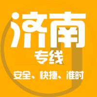 邯郸到济南物流公司|邯郸到济南物流专线