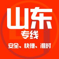 邯郸到山东物流公司|邯郸到山东物流专线