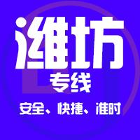邯郸到潍坊物流公司|邯郸到潍坊物流专线