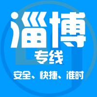 邯郸到淄博物流公司|邯郸到淄博物流专线