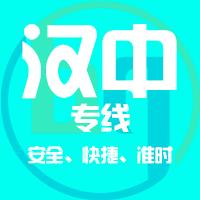 邯郸到汉中物流公司|邯郸到汉中物流专线