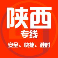 邯郸到陕西物流公司|邯郸到陕西物流专线