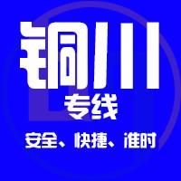 邯郸到铜川物流公司|邯郸到铜川物流专线