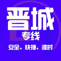 邯郸到晋城物流公司|邯郸到晋城物流专线