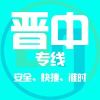 邯郸到晋中物流公司|邯郸到晋中物流专线