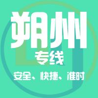 邯郸到朔州物流公司 邯郸到朔州物流专线