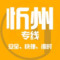 邯郸到忻州物流公司|邯郸到忻州物流专线
