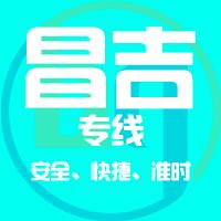 邯郸到昌吉物流公司|邯郸到昌吉物流专线