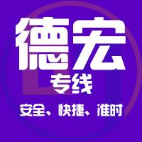 邯郸到德宏物流公司|邯郸到德宏物流专线