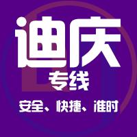 邯郸到迪庆物流公司|邯郸到迪庆物流专线