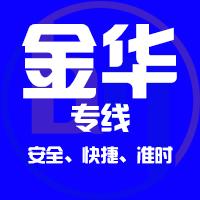 邯郸到金华物流公司 邯郸到金华物流专线