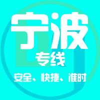 邯郸到宁波物流公司 邯郸到宁波物流专线
