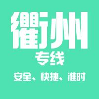 邯郸到衢州物流公司 邯郸到衢州物流专线