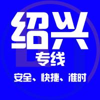 邯郸到绍兴物流公司 邯郸到绍兴物流专线