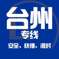 邯郸到台州物流公司|邯郸到台州物流专线