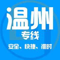 邯郸到温州物流公司 邯郸到温州物流专线