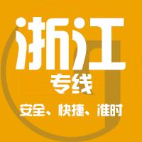 邯郸到浙江物流公司|邯郸到浙江物流专线