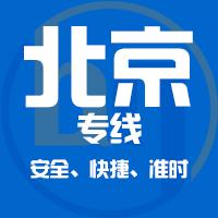 邯郸到北京物流公司北京专线