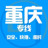 邯郸到重庆物流公司重庆专线