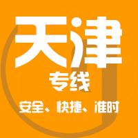 邯郸到天津物流公司天津专线