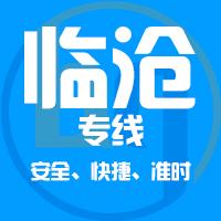 邯郸到临沧物流公司